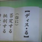 ベトナムをディスる日本人よ、東京帰れば?