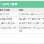 ベトナムドン1時1円=210ドンに上昇!2014年ぶり
