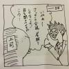 『言いワケ』漫画ベトナムライフ