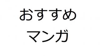 【おすすめマンガ】心がポキっと折れそうになるとき読んで欲しいマンガ5選!