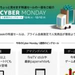 Amazonプライムが今だけ2,900円。サイバーマンデーに備えよう!