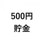 500円貯金を成功させる方法
