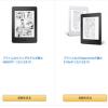 【1週間の限定セール】Amazonサイバーマンデー
