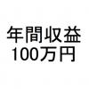 ブログ運営の年間収益が100万円を突破!2017年はどうしようかな。