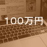 旅行しながらでも100万円が稼げる時代に生まれて良かった!