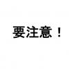 【要注意!】サービスアパートメントXuan Hoa(スアンホア)で最悪な対応をされた件【実例】