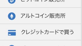 【ビットコイン初心者】知ってる?取引所と販売所の違い