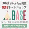 現職WEBディレクターが薦める!初期費用・制作費0円のEC製作ツール BASEのススメ