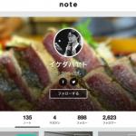 イケダハヤトさんが「note」を使って有料記事に注力宣言!すごい面白い。