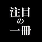 セール実質553円!メタップス佐藤社長の名著「未来に先回りする思考法」は今が買い!