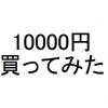 【ビットコイン投資】ビットコイン1万円追加購入!