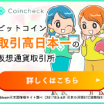 ビットコイン一部取引所で98万円を記録