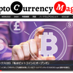 【保存版】とりあえず仮想通貨メディアはこれをチェックしておけばOK!7サイト